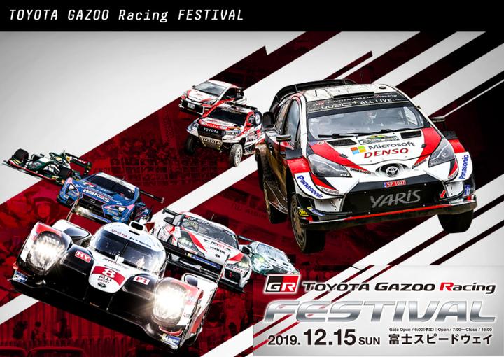 TOYOTA GAZOO Racing FESTIVAL 2019