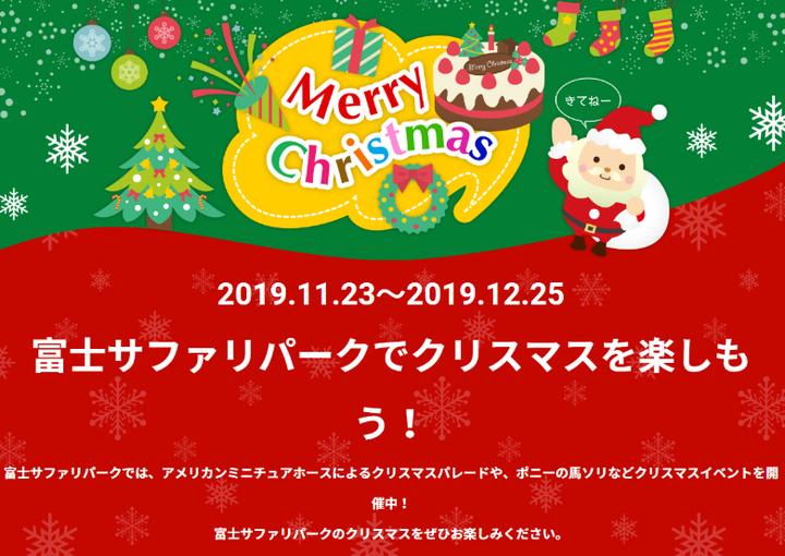 富士サファリパーク クリスマスイベント