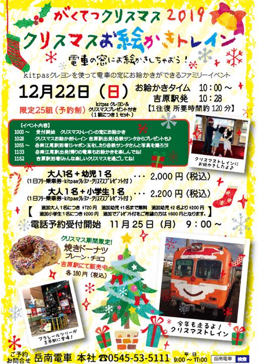 がくてつクリスマス2019