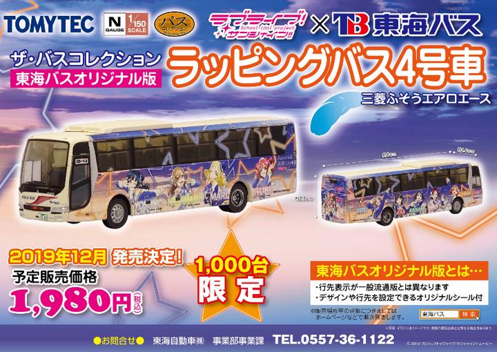 「ラブライブ!サンシャイン!!」ラッピングバス4号車(東海バスオリジナル版)販売会