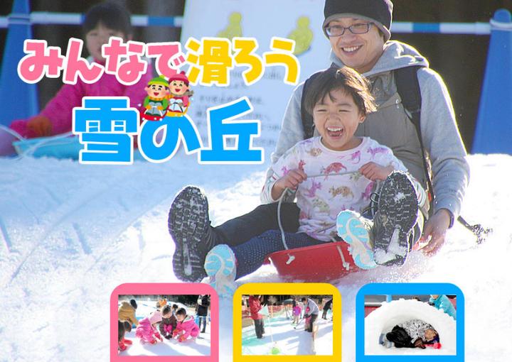 富士山こどもの国 冬季限定スポット「雪の丘」