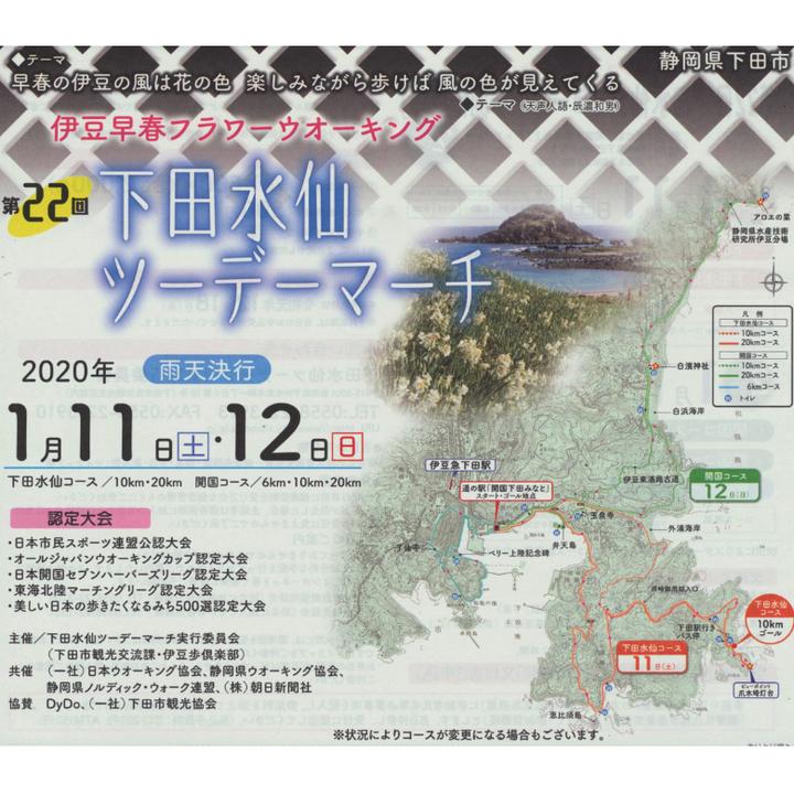 第22回 下田水仙ツーデーマーチ