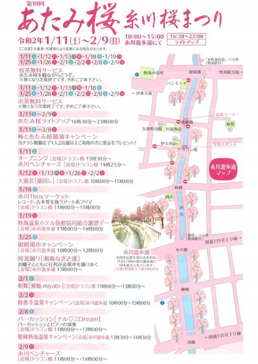 第10回あたみ桜糸川桜まつり2