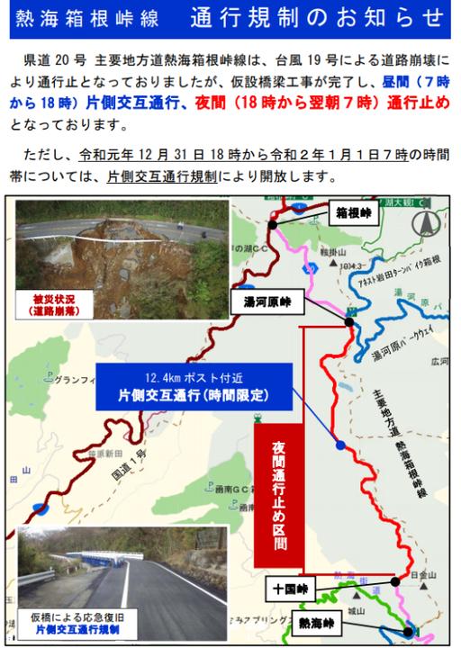 熱海箱根峠線が時間限定で夜間片側交互通行