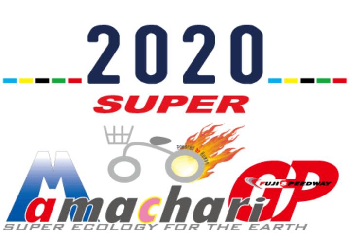 第13回スーパーママチャリグランプリ