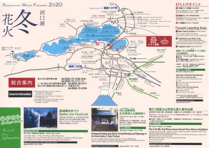 2020河口湖・冬花火2