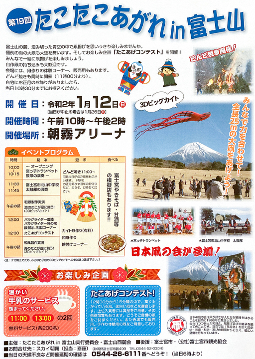 第19回たこたこあがれin富士山