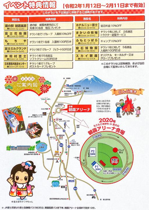 第19回たこたこあがれin富士山2