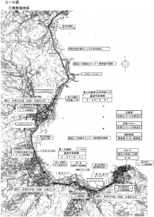 第16回熱海市民駅伝競走大会コース図