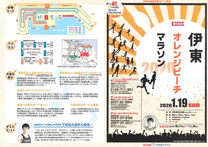 伊東オレンジビーチマラソン大会