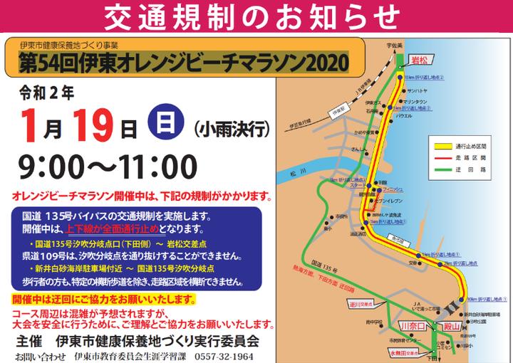 伊東オレンジビーチマラソン交通規制