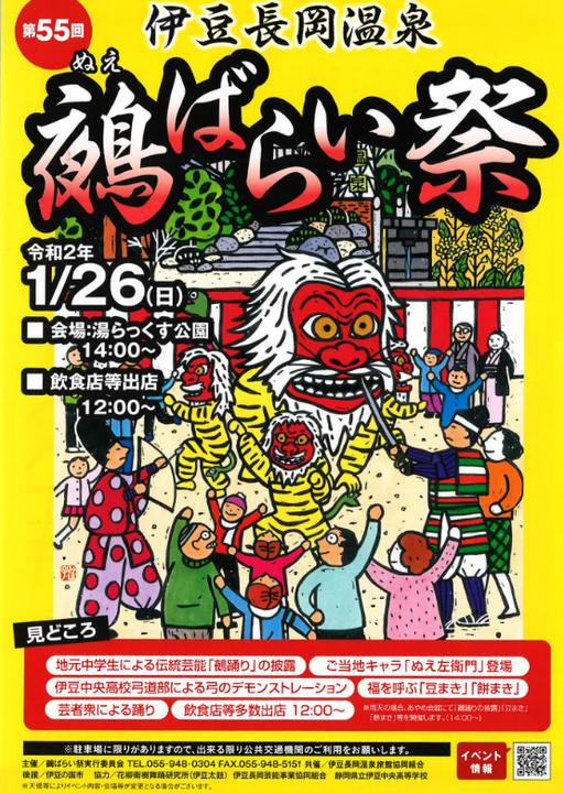 伊豆長岡温泉鵺ばらい祭