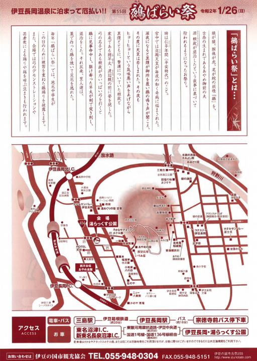 伊豆長岡温泉鵺ばらい祭2