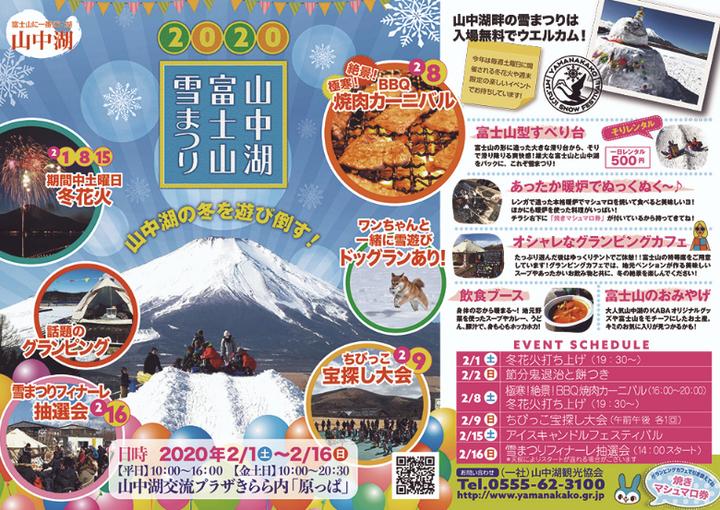 2020山中湖富士山雪まつり