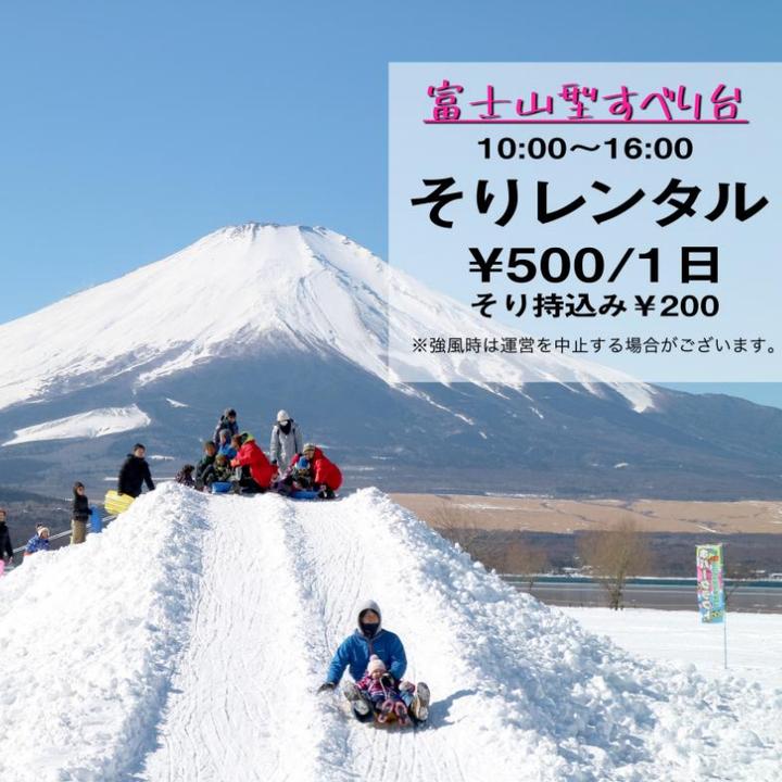 2020山中湖富士山雪まつり 滑り台