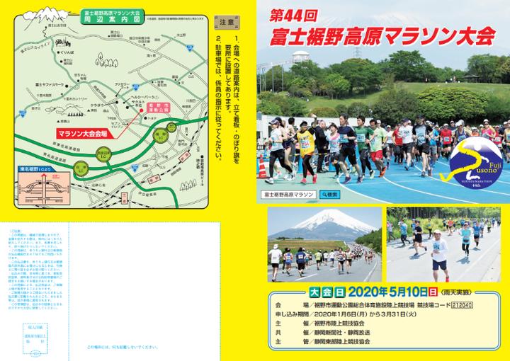 第44回富士裾野高原マラソン大会