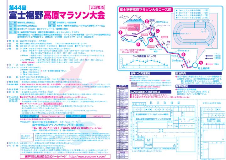 第44回富士裾野高原マラソン大会2