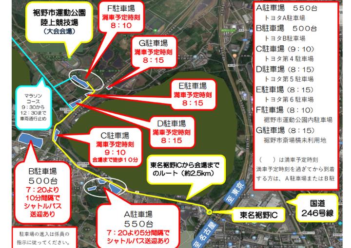 富士裾野高原マラソン大会 駐車場案内図
