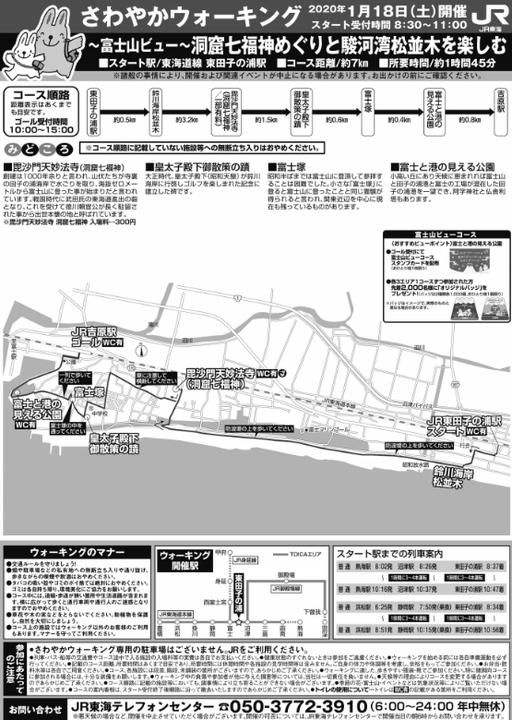 ~富士山ビュー~洞窟七福神めぐりと駿河湾松並木を楽しむ