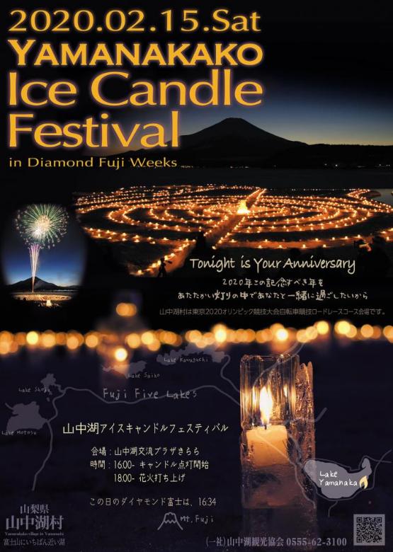 山中湖アイスキャンドルフェスティバル2020