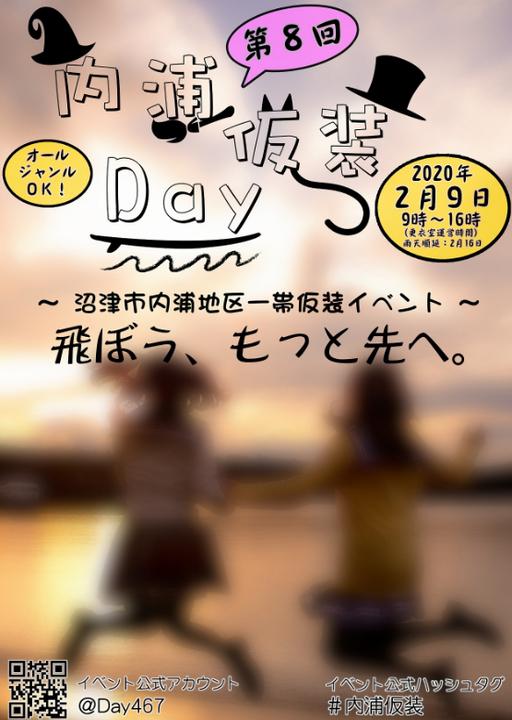 第8回内浦仮装Day