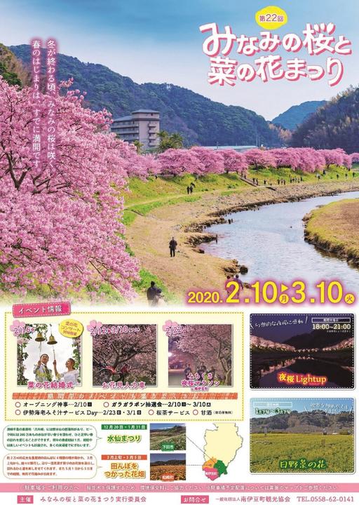 第22回みなみの桜と菜の花まつり
