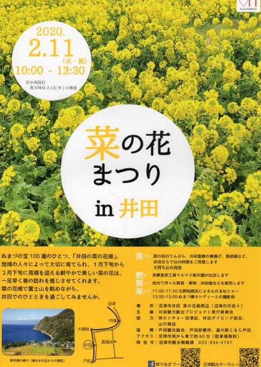 菜の花まつりin井田