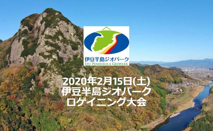 第5回伊豆半島ジオパーク・ロゲイニング大会