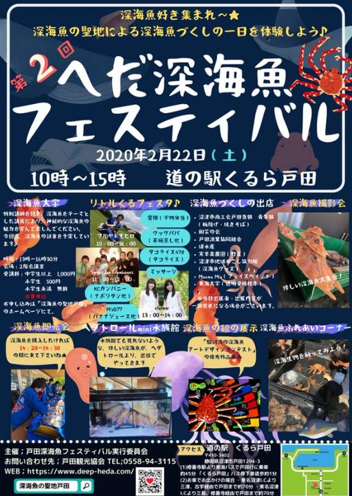 第2回深海魚フェスティバル