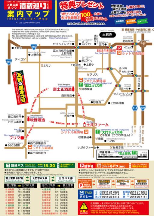 上野の里まつり酒蔵めぐり 案内マップ