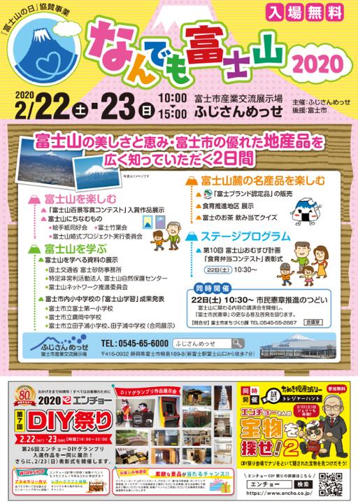 なんでも富士山2020 エンチョー第7回DIY祭り