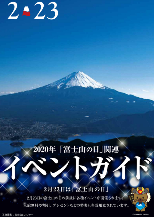 山梨県 富士山の日