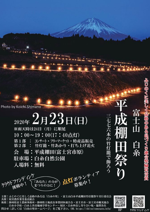 第4回 富士山白糸平成棚田祭り