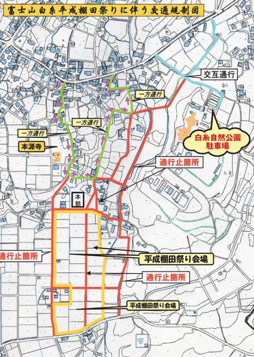 第4回 富士山白糸平成棚田祭り 交通規制