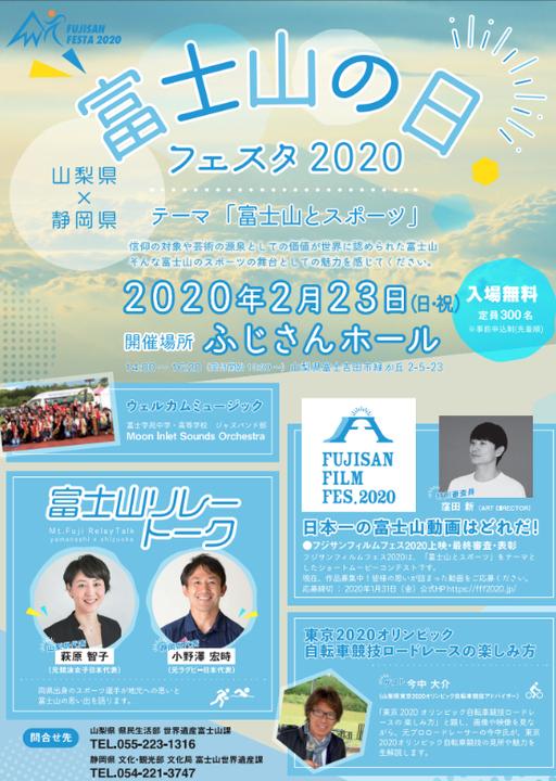 「富士山の日」フェスタ2020
