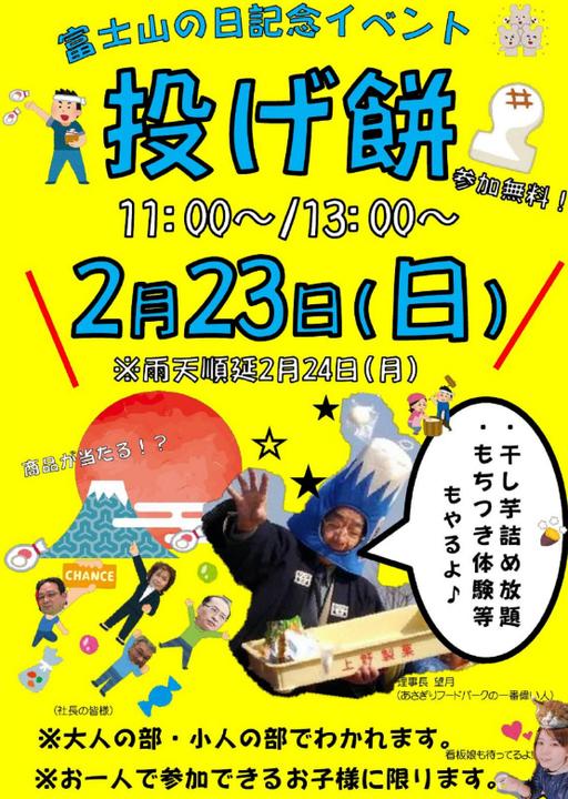 富士山の日 あさぎりフードパーク 投げ餅