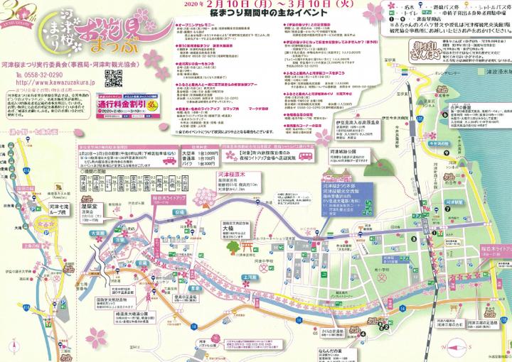 第30回河津桜まつり会場マップ(お花見マップ)