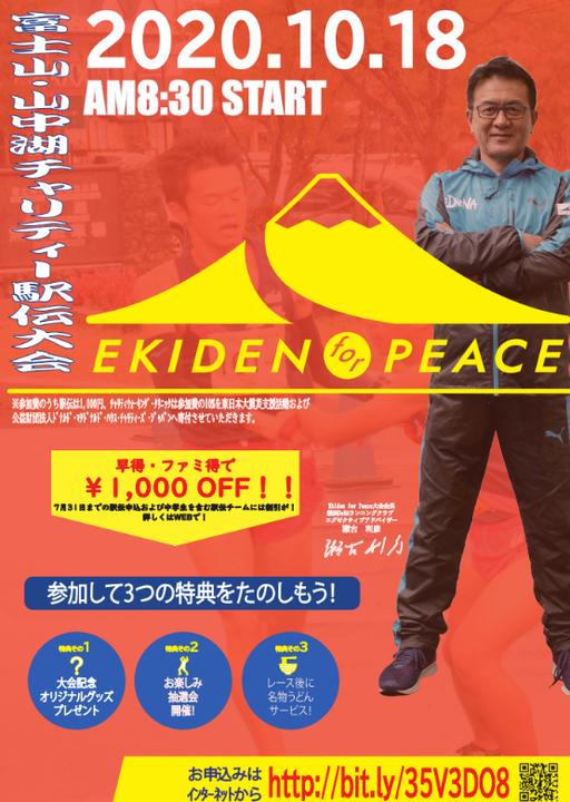 Ekiden for Peace 2020第13回山中湖で富士山・山中湖チャリティ駅伝
