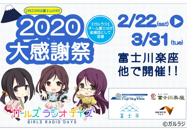 EXPASA富士川・富士川楽座・Fuji Sky View 2020大感謝祭 Supported by 富士市×ガールズラジオデイズ
