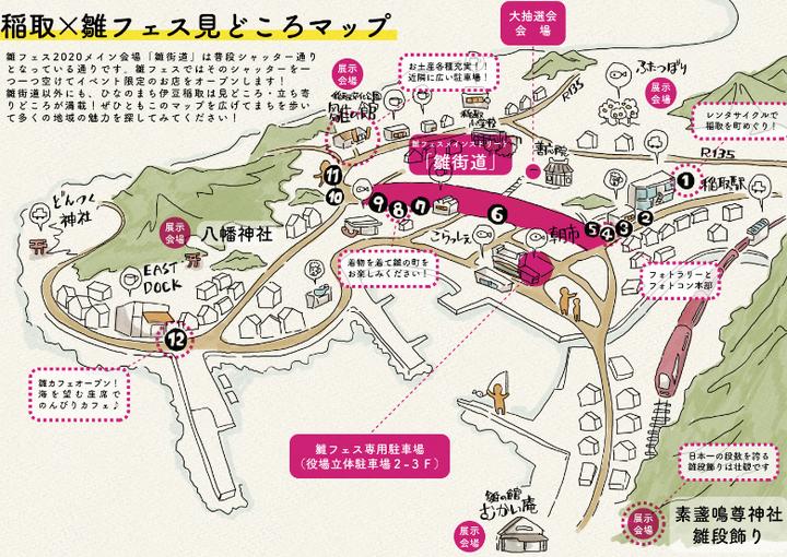 雛フェス マップ