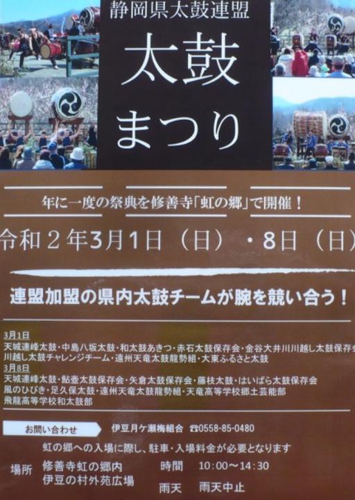 静岡県太鼓連盟 太鼓まつり