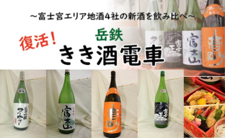 岳鉄きき酒電車