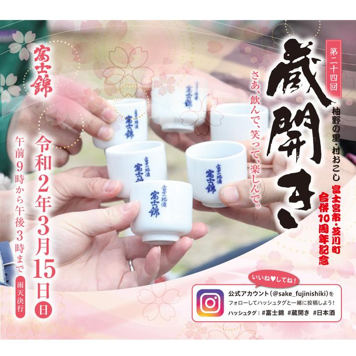 第24回柚野の里・富士錦蔵開き」