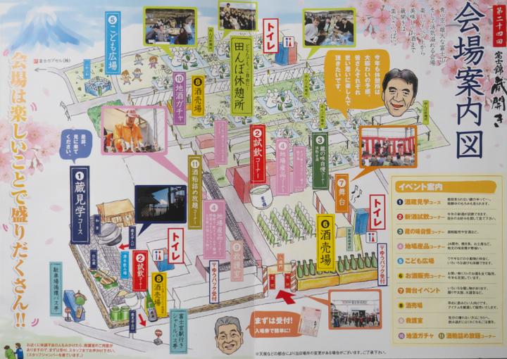 第24回柚野の里・富士錦蔵開き」会場案内図