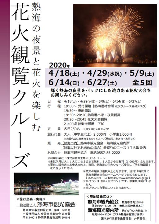 2020年熱海花火観覧クルーズ
