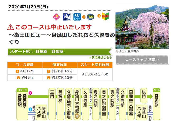 さわやかウォーキング ~富士山ビュー~身延山しだれ桜と久遠寺めぐり