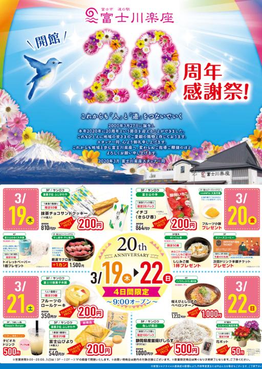 富士川楽座20周年記念感謝祭