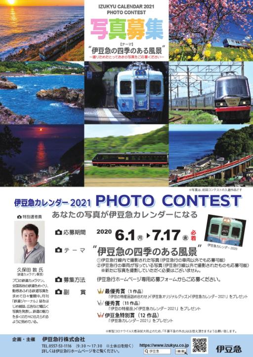 伊豆急カレンダー2021 PHOTO CONTEST