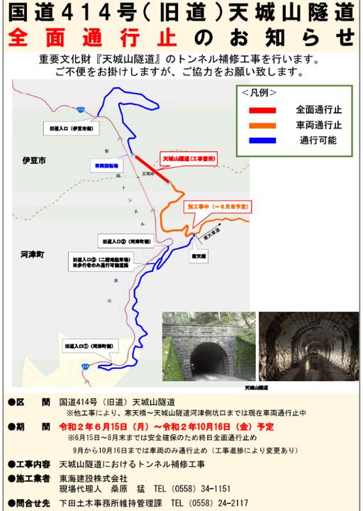 旧天城トンネルは全面通行止め