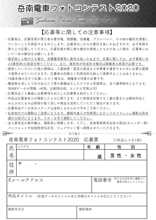 岳南電車フォトコンテスト2020